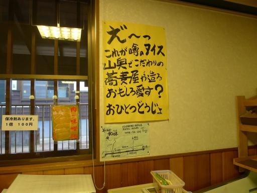 20121209・秩父ビミョー03