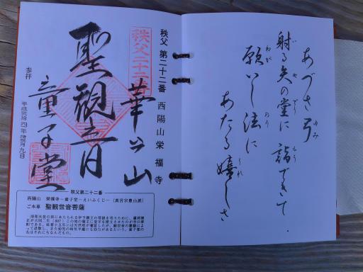 20121209・秩父08-18