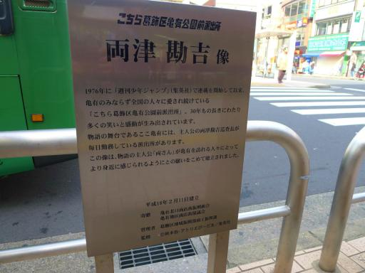 20120107・葛飾02-03・大