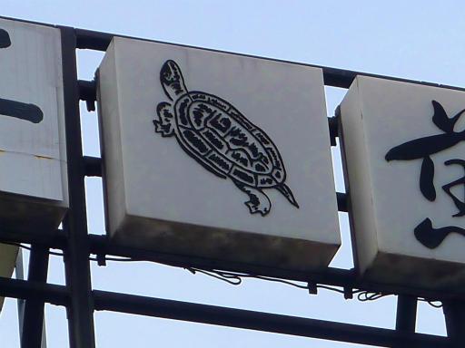 20120107・葛飾02-11
