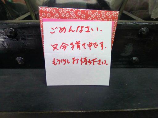 20120107・葛飾02-12