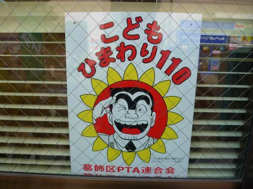 20120107・葛飾04-10