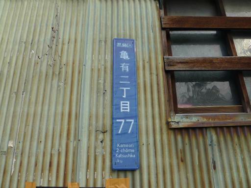 20120107・葛飾04-24