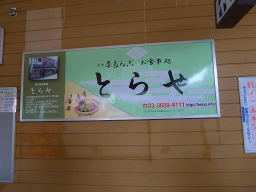 20120107・葛飾06-22