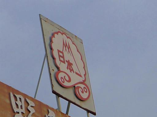 20120107・葛飾11-14