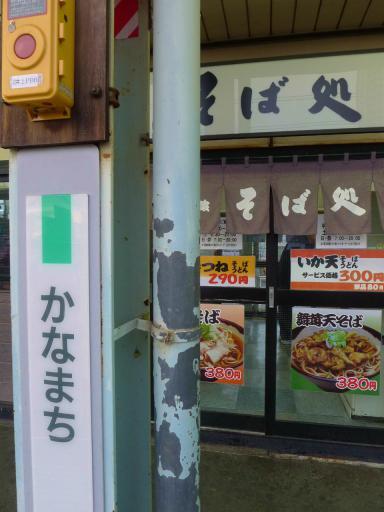 20120107・鉄写13・金町(縦)
