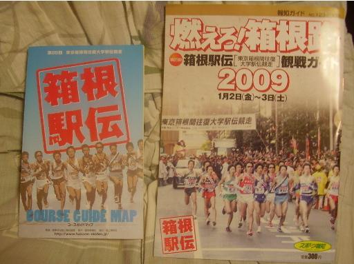 20081126・マラソン1