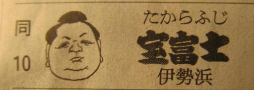 20130310・相撲05