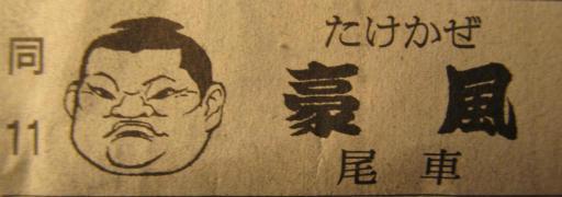 20130310・相撲06