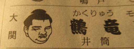 20130310・相撲02
