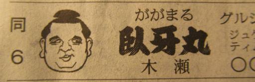 20130310・相撲03