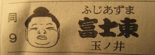 20130310・相撲04