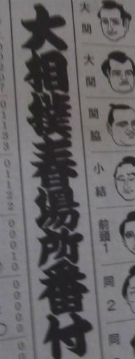 20130310・相撲01