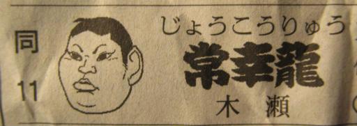 20130310・相撲11