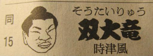 20130310・相撲12