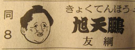 20130310・相撲10