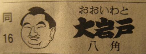 20130310・相撲08