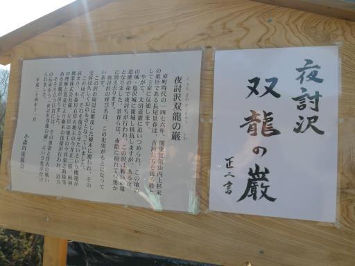 20130317・秩父5-07