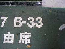 野球05-20