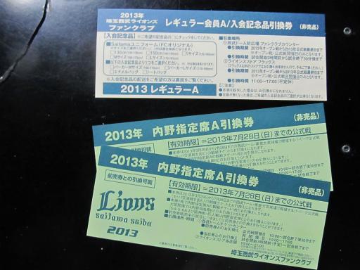 20130401・ライオンズ05
