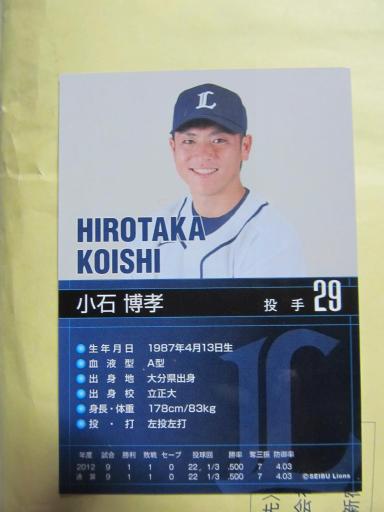20130416・野球04P