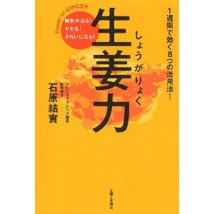 shougaryoku.jpg