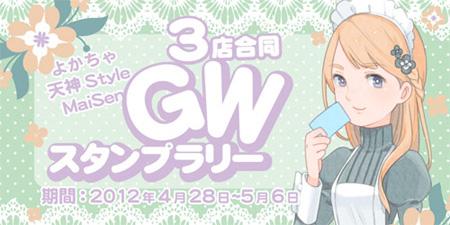 GWbanner_20120426223732.jpg