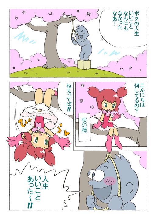 Cherry_blossom03.jpg
