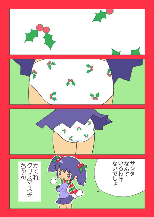 Christmas201203.jpg
