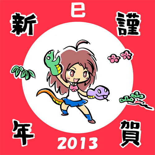 Happy_New_Year03.jpg