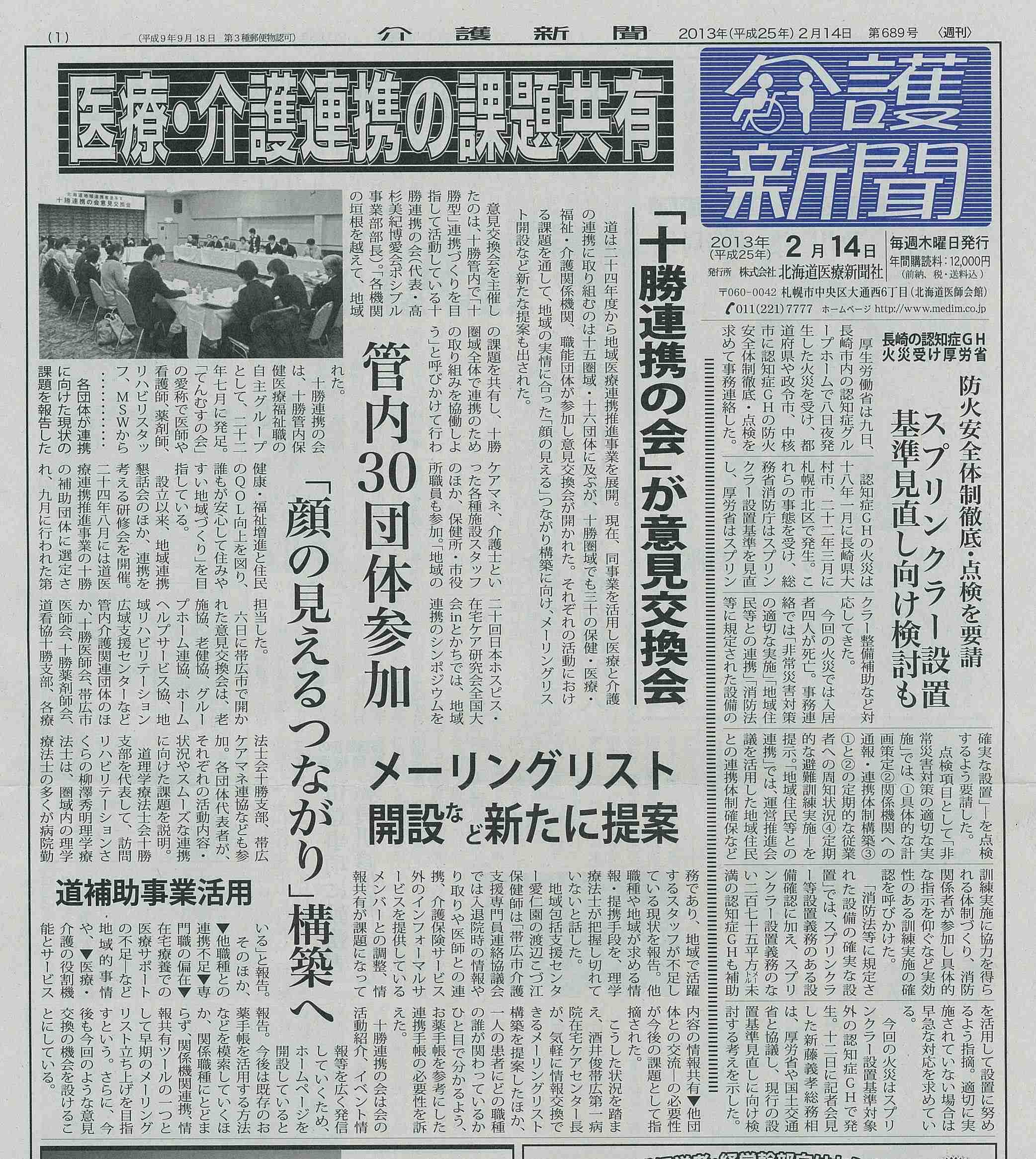 介護新聞20130214「意見交換会」