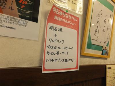 0617 akashibaru-rakuDSCF7748