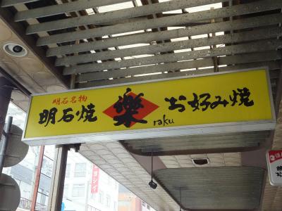 0617 akashibaru-rakuDSCF7746