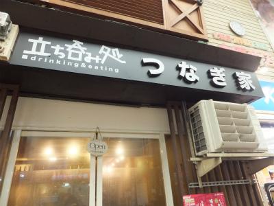 0617 akashibaru-tsunagiyaDSCF7798
