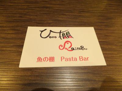 0623  pastabarDSCF7943