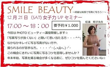 SMILE - コピー