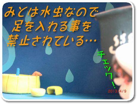 みとの入浴4