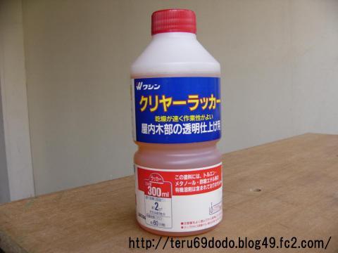 P1050716_convert_20090416141131_20121119143056.jpg