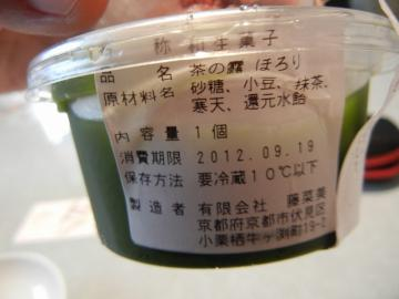20120918_11.jpg
