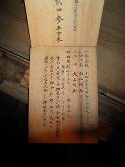 hakusan13.jpg