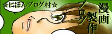 にほんブログ村 漫画ブログ 漫画制作へ