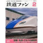 tetsudofan_convert_20140106155042.jpg