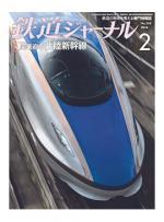 tetsudojournal_convert_20140106155101.jpg