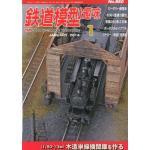 tetsudomokeishumi_convert_20140106155120.jpg