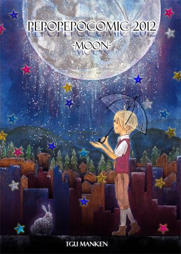 moonfcover.jpg