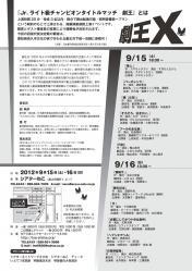 劇王X裏25D