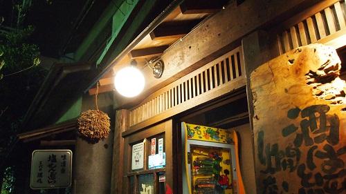 和浦酒場弐