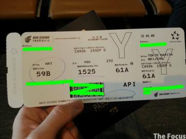 チケット 北京