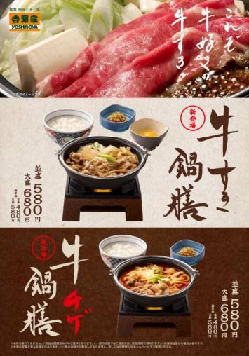 吉野家の牛すき鍋膳と牛チゲ鍋膳