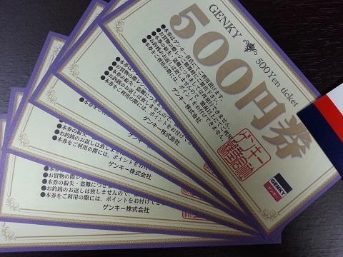 3000円分のゲンキー商品券